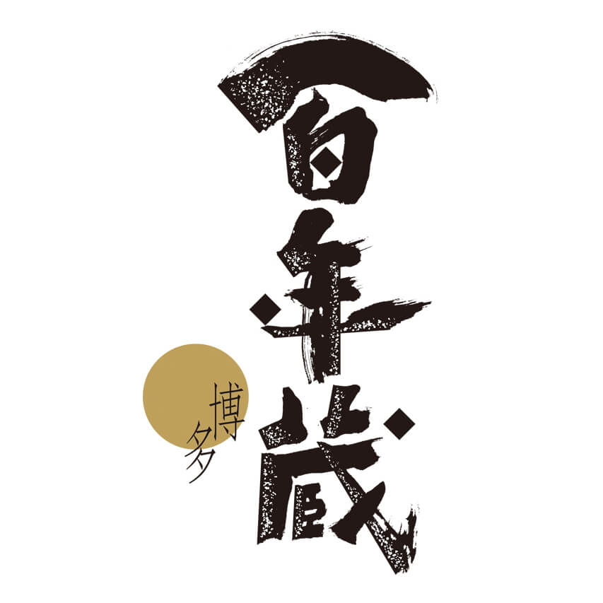 石蔵酒造株式会社 「百年蔵」